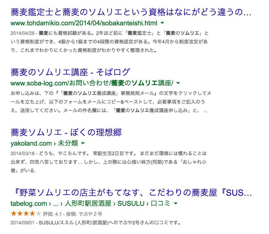 th_蕎麦ソムリエ_-_Google_検索
